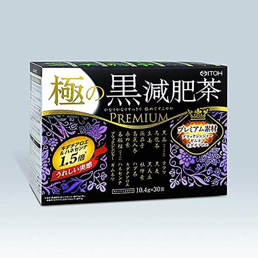 ピカリングれる狂信者井藤漢方製薬 極の黒減肥茶30袋
