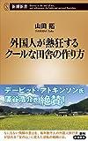 外国人が熱狂するクールな田舎の作り方 (新潮新書)