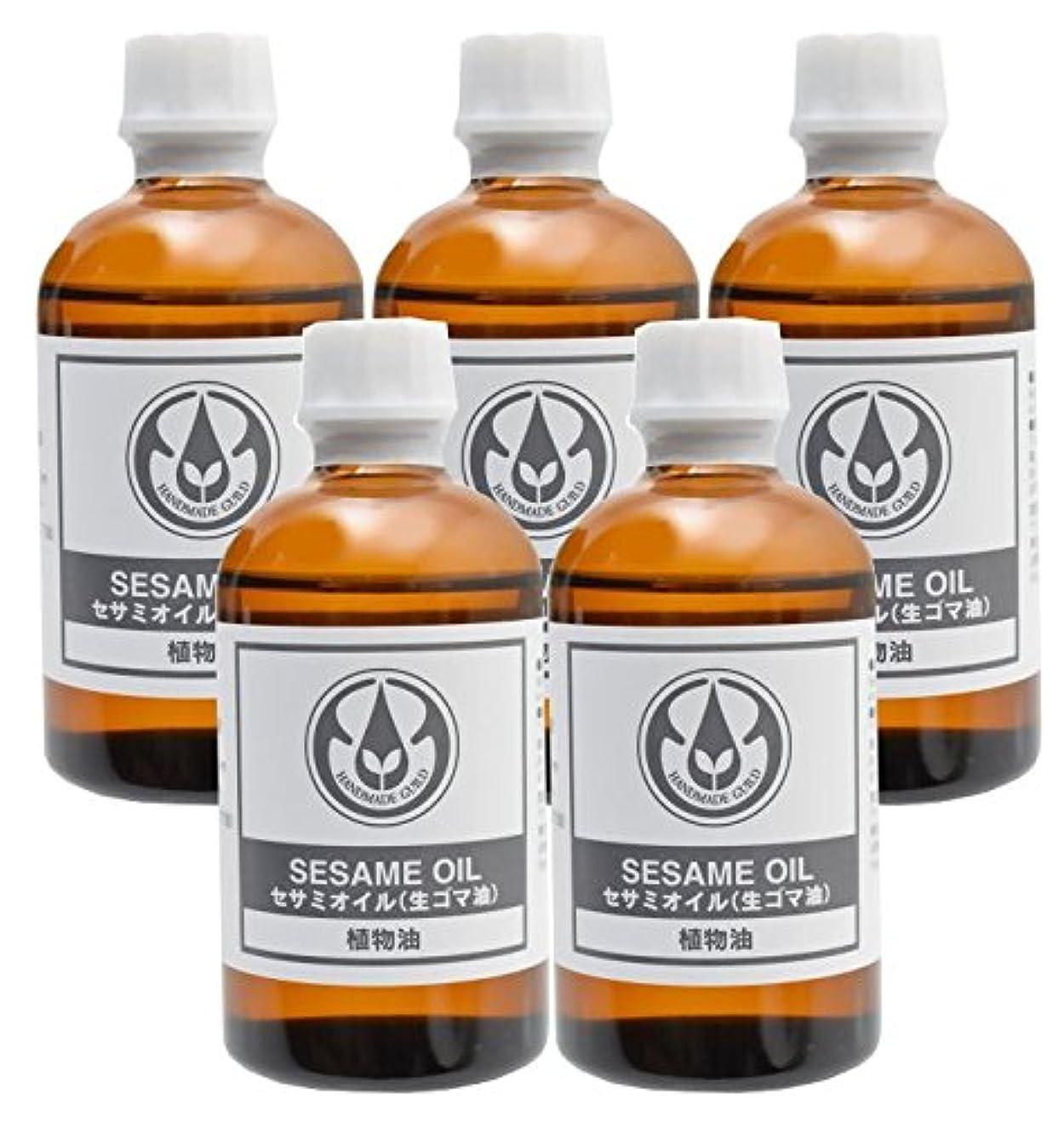 リクルートレーザ贅沢セサミ油(生ゴマ油)100ml◆ (5瓶)