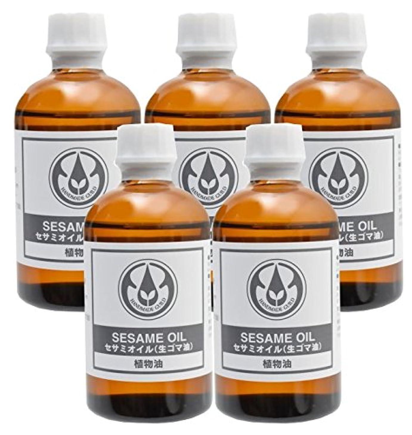 寛大さ欠伸別のセサミ油(生ゴマ油)100ml◆ (5瓶)