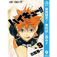 ハイキュー!!【期間限定無料】 9 (ジャンプコミックスDIGITAL)