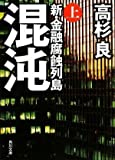 混沌 上  新・金融腐蝕列島 (角川文庫)