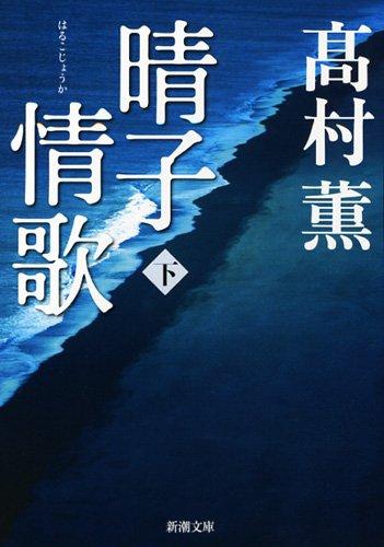 晴子情歌〈下〉 (新潮文庫)の詳細を見る