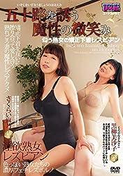 五十路を誘う魔性の微笑み ~匂う熟女の矯正下着レズビアン~ U&K [DVD]