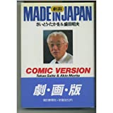 劇画Made in Japan―Comic version