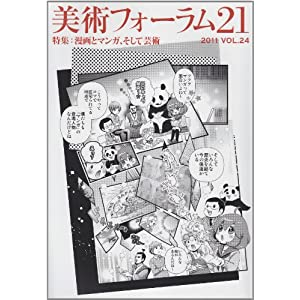 美術フォーラム21 第24号 特集:漫画とマンガ、そして芸術