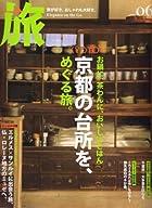旅 2008年 06月号 [雑誌]