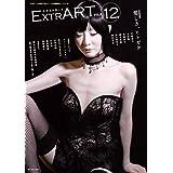 ExtrART file.12 (FEATURE:愛しき、ヒトガタ)