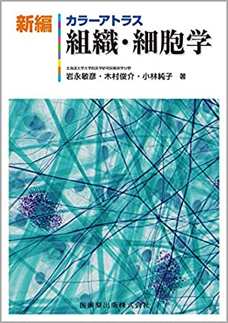 新編カラーアトラス組織・細胞学