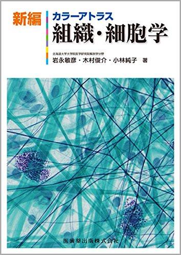新編カラーアトラス組織・細胞学の詳細を見る