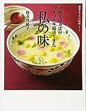 登紀子ばぁばの 70年つくり続けてきた私の味 (NHKきょうの料理シリーズ)