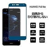 MVP HUAWEI P10 lite フィルム 全面保護 強化ガラス 高光沢 3Dソフトフレームタイプ ブルー P10ライト ガラスフィルム MVGFMP10LBL