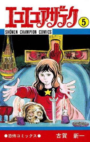 エコエコアザラク(5) (少年チャンピオン・コミックス)