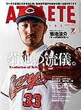 広島アスリートマガジン2018年7月号