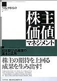 株主価値マネジメント―日本型SVA経営の基本と応用