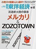 週刊東洋経済 2017年9/23号 [雑誌]