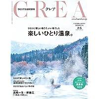 CREA2018年2・3月合併号 楽しいひとり温泉。