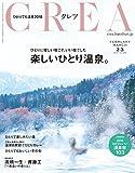 CREA2018年2・3月合併号 楽しいひとり温泉。 画像