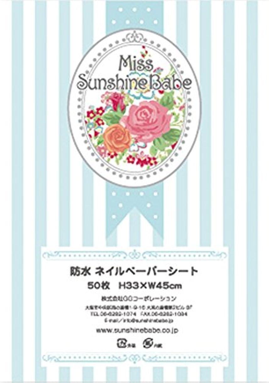 若い屋内SunshineBabe サンシャインベビー ペーパーシート 50枚 ピーチ