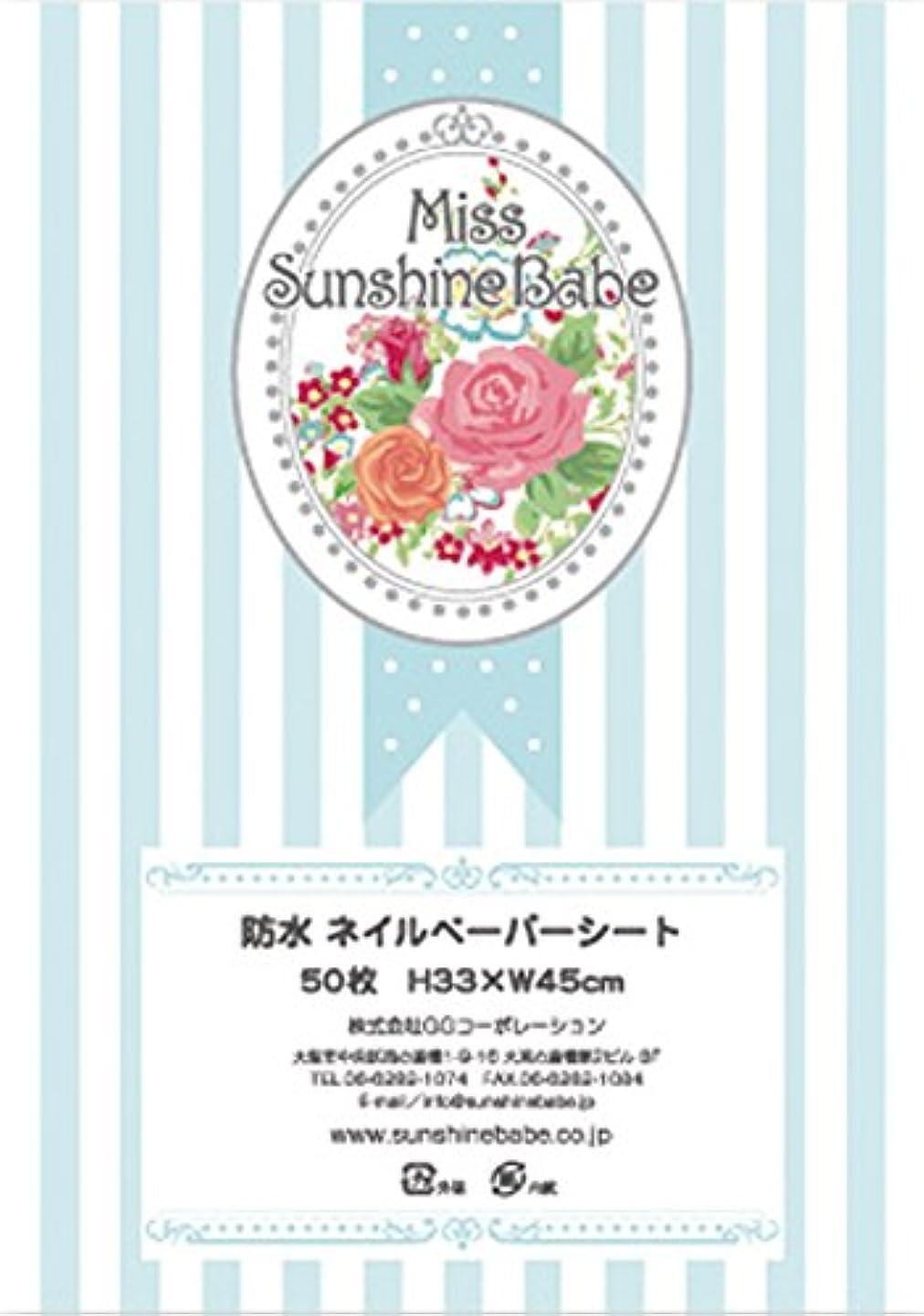 ピケ出力SunshineBabe サンシャインベビー ペーパーシート 50枚 ホワイト