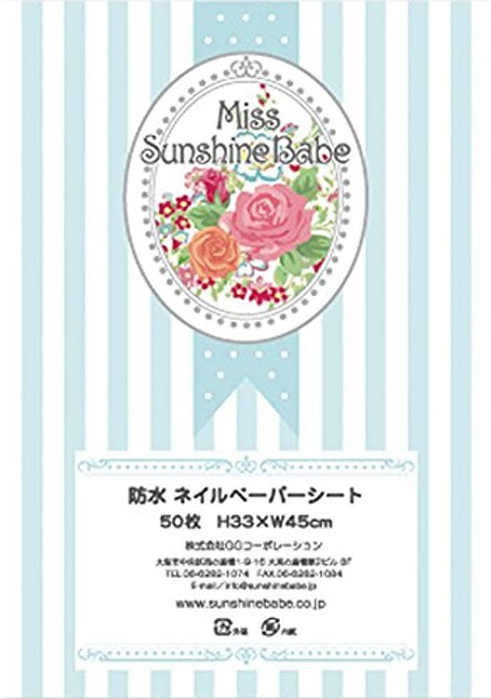 セント振り返る遺伝的SunshineBabe サンシャインベビー ペーパーシート 50枚 ホワイト