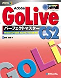 Adobe GoLiveCS2パーフェクトマスター (Perfect master (85))