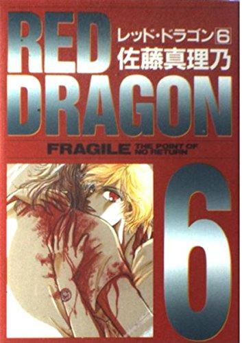 [佐藤真理乃] RED DRAGON 6