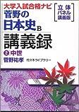 菅野の日本史B講義録―大学入試合格ナビ (2)