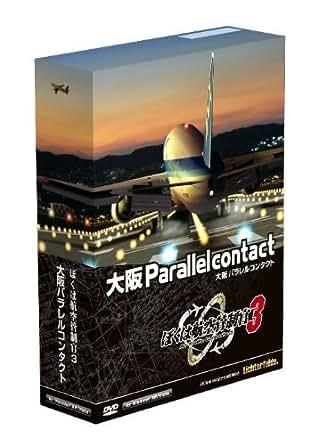 テクノブレイン ぼくは航空管制官3 大阪パラレルコンタクト