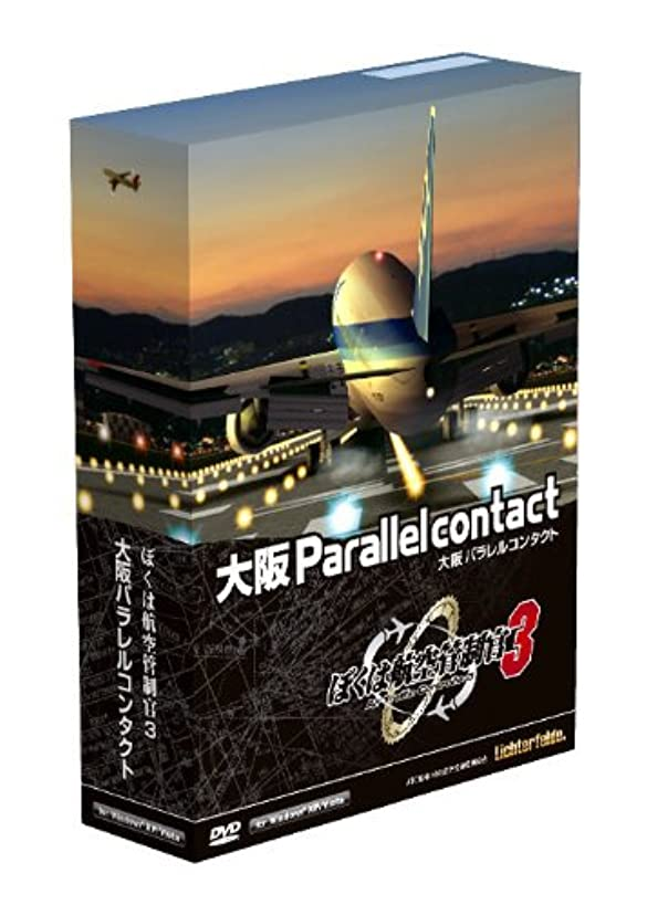 トレース印刷する代表するテクノブレイン ぼくは航空管制官3 大阪パラレルコンタクト