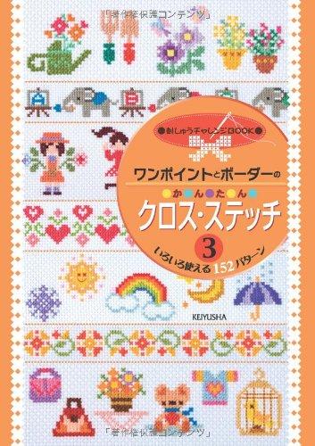 ワンポイントとボーダーの かんたん クロス・ステッチ3 いろいろ使える152パターン (刺しゅうチャレンジbook)