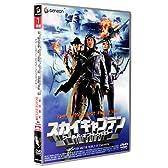 スカイキャプテン ワールド・オブ・トゥモロー 初回限定スペシャル・プライス版 [DVD]