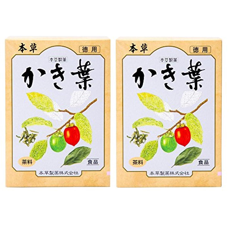 応援する艶転用本草製薬 かき葉(徳用)2個セット