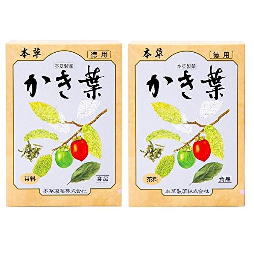 リーク大人ふざけた本草製薬 かき葉(徳用)2個セット