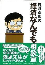 【バーゲンブック】 森永卓郎の経済なんでも相談室