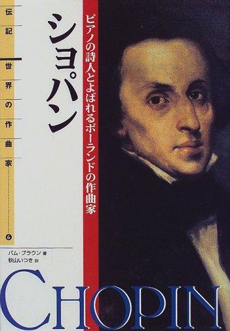 伝記 世界の作曲家(6)ショパン―ピアノの詩人とよばれるポーランドの作曲家の詳細を見る