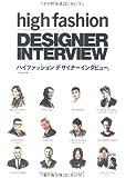 ハイファッション デザイナーインタビュー。