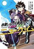 自重しない元勇者の強くて楽しいニューゲーム 7 (ヤングジャンプコミックス)