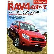 新型RAV4のすべて (ニューモデル速報 第366弾) (ニューモデル速報 (第366弾))