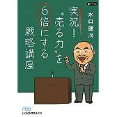 """実況!""""売る力""""を6倍にする戦略講座 (日経ビジネス人文庫)"""