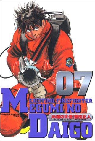 め組の大吾 (07) (少年サンデーコミックス〈ワイド版〉)の詳細を見る