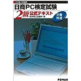 日本商工会議所 日商PC検定試験 文書作成2級公式テキスト