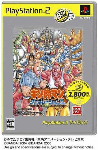 キン肉マンジェネレーションズ PlayStation 2 the Best