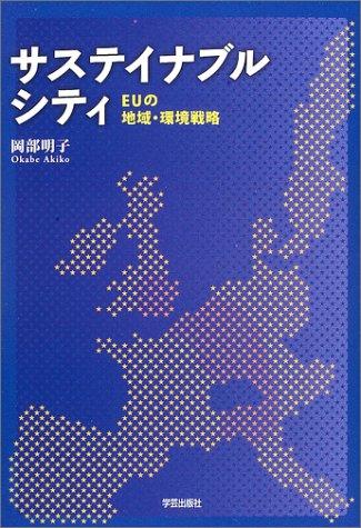 サステイナブルシティ―EUの地域・環境戦略の詳細を見る