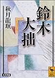 鈴木大拙 (講談社学術文庫)