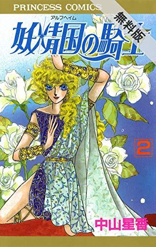 妖精国の騎士(アルフヘイムの騎士) 2【期間限定 無料お試し版】