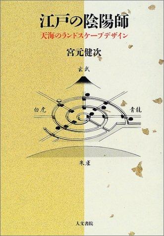 江戸の陰陽師―天海のランドスケープデザイン