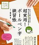 超実用 ボールペン字練習帳