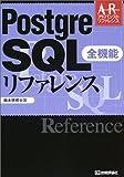 PostgreSQL全機能リファレンス (アドバンストリファレンスシリーズ)