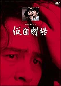 仮面劇場【リマスター版】 [DVD]